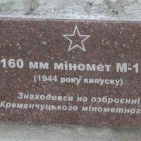 m-160-004
