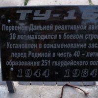 Tu-16-73