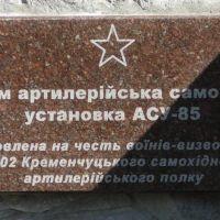 asu-85-003
