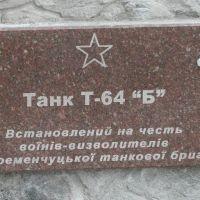 t-64b-002