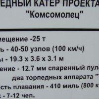 komsomolets-39