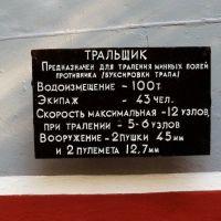 tralshik-14
