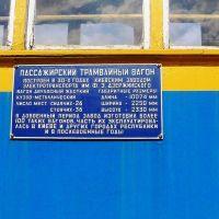 tramvai-serii-x-05